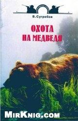 Книга Охота на медведя