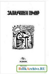Книга Занаучный юмор.