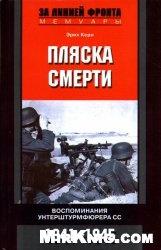 Книга Пляска смерти. Воспоминания унтерштурмфюрера СС. 1941-1945