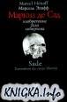 Книга Маркиз де Сад: Изобретение тела либертена