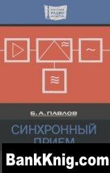 Книга Синхронный прием