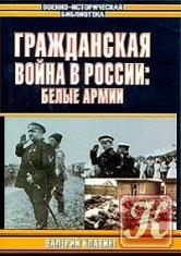Книга Гражданская война в России: Белые армии