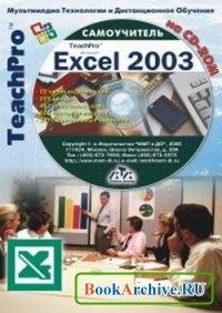 Книга Самоучитель.  Microsoft Excel 2003. Продвинутый  курс.