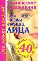 Книга Мимические упражнения для кожи и мышц лица