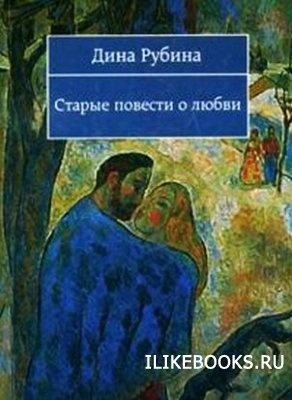 Аудиокнига Рубина Дина - Старые повести о любви (аудиокнига)