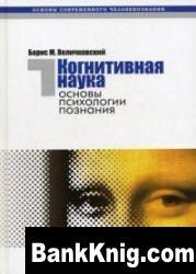 Книга Когнитивная наука. Основы психологии познания. В 2-х т.