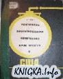 Книга Монтажное проектирование химических производств в сша