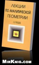 Книга Лекции по аналитической геометрии