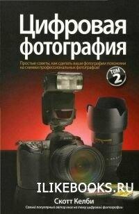 Книга Келби Скотт - Цифровая фотография. Том 2