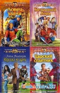 Книга Олег Шелонин и Виктор Баженов. Собрание сочинений.