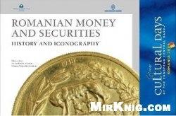 Книга Romanian Money and Securities. History and Iconography