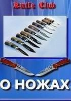 О ножах