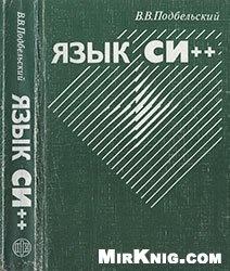 Книга Язык Си++ Учебное пособие. 5-е издание