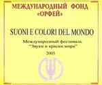 лог Звуки и краски мира2003