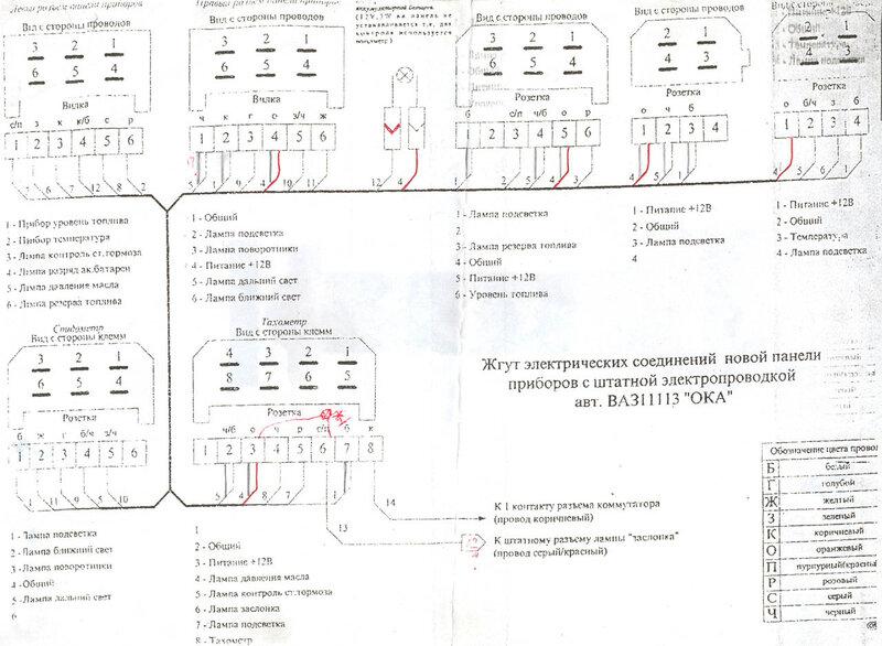 схема (штатная) переходника со