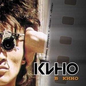 Кино - Кино в кино (2003)