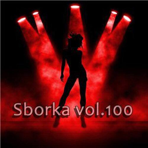 Sborka vol.100