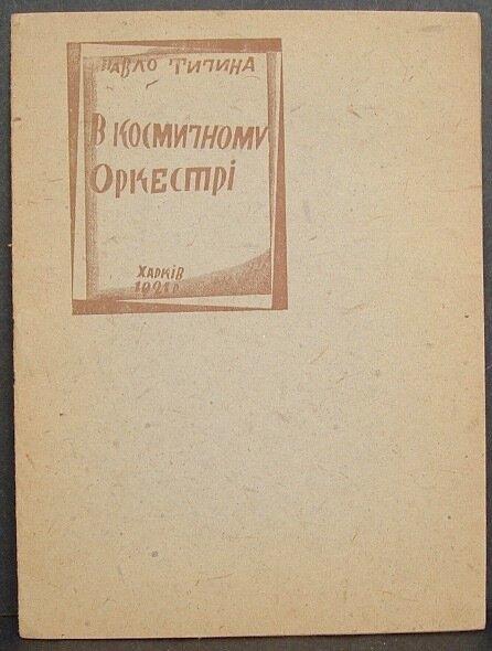 П. Тичина. В космічному оркестрі, Харків, 1921 р.