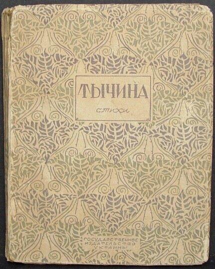П.Тычина. Избранные поэзии. Харьков, 1927 г.