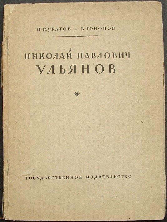 Николай Павлович Ульянов. Москва-Ленинград: ГИЗ, 1925.