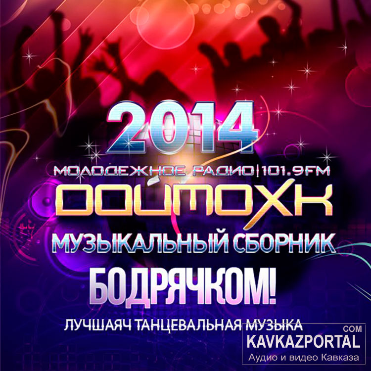 Чеченский сборник 2014