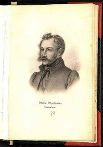 Шимков Иван Федорович