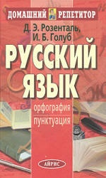 Книга Русский язык, Орфография, Пунктуация, Розенталь Д.Э., Голуб И.Б., 2003