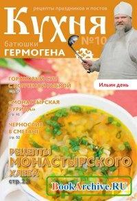 Кухня батюшки Гермогена № 10 2014
