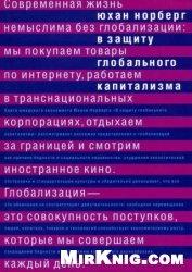 Книга В защиту глобального капитализма
