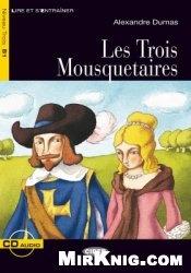 Аудиокнига Les trois mousquetaires (audiobook)