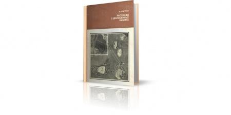 Книга «Рассказы о драгоценных камнях», Валерий Петров. Автор рассказывает в популярной форме об условиях образования, истории открыти