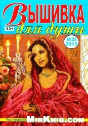 Журнал Вышивка для души №24, 2013
