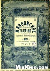 Журнал Живописное обозрение 1899 г. том 2