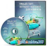 Умный старт интернет-магазина для новичков