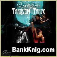 Книга Видеоуроки - Танцуем Танго dvd 4:3 704x576 3092,48Мб