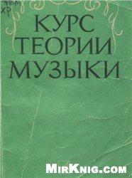 Книга Курс теории музыки