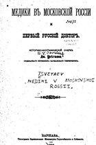 Книга Медики в Московской России и первый русский доктор