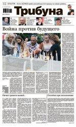 Журнал Трибуна (19 - 25 Июня 2014)