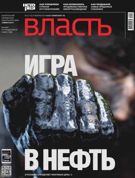 Книга Журнал: Коммерсантъ Власть №5 (февраль 2015)