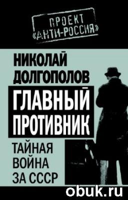 Книга Николай Долгополов - Главный противник. Тайная война за СССР