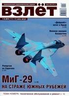Взлёт №7-8 (июль-август), 2014
