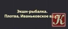 Книга Плотва. Иваньковское водохранилище