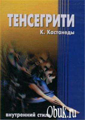 Книга Тенсегрити (Карлос Кастанеда) (2003) DVDRip
