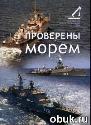 Проверены морем (60 лет Зеленодольскому ПКБ)