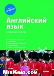 Книга Английский язык в таблицах и схемах