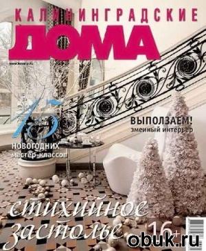 Журнал Калининградские дома №12 (декабрь 2012)