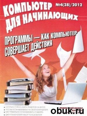 Компьютер для начинающих №4 (апрель 2012)