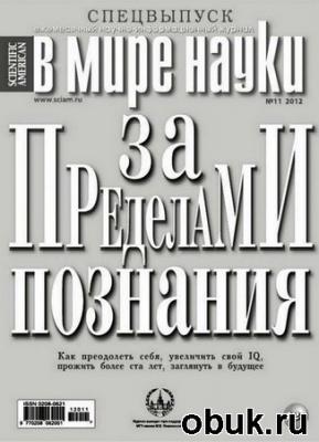 В мире науки №11 (ноябрь 2012)