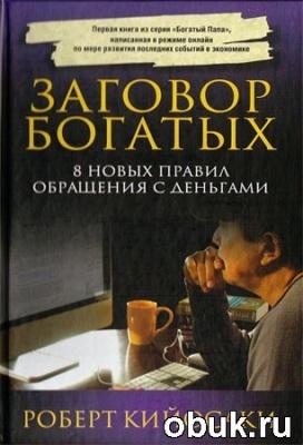 Книга Роберт Кийосаки. Заговор богатых