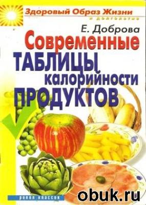 Книга Современные таблицы калорийности продуктов